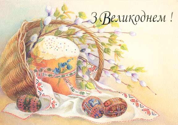 Вітаємо зі світлим Великоднем!